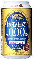 キリン 休む日のAlc.0.00%.jpg
