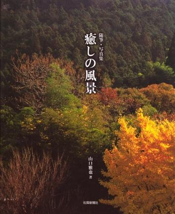 癒しの風景3.jpg