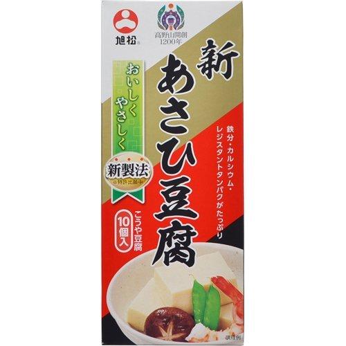 新あさひ豆腐.jpg